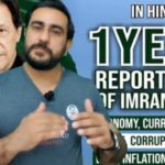 1 Year REPORT CARD of Imran Khan Govt. Pakistan Economy | Honest Pakistani Reaction